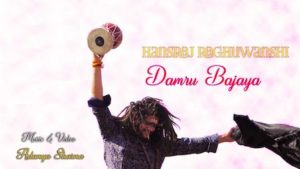 damru bajaya song lyrics