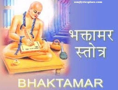 Bhaktamar Stotra Sanskrit lyrics