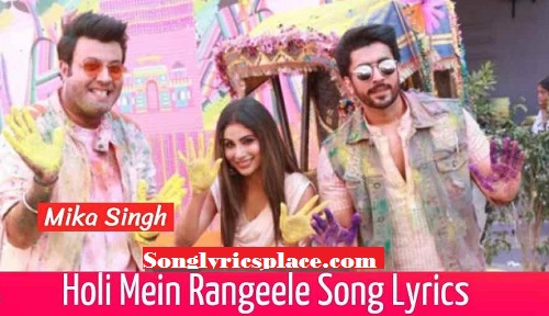 holi mein rangeele lyrics