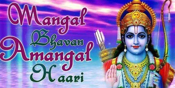 Ramayan title song lyrics