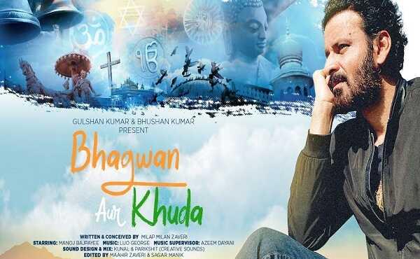 Bhagwan Aur Khuda Lyrics