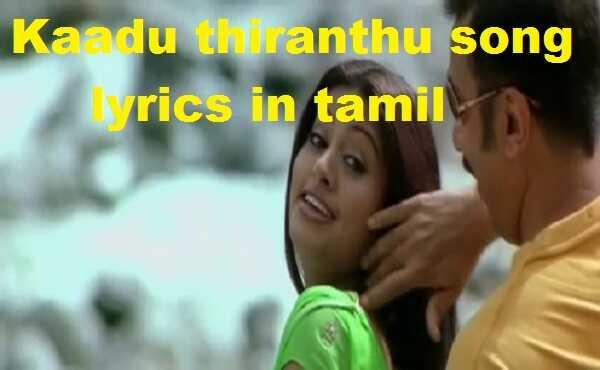 Kaadu thiranthu song lyrics in tamil
