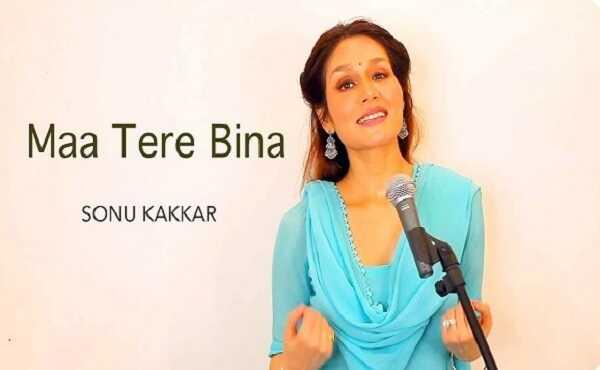 Maa Tere Bina Lyrics Sonu Kakkar