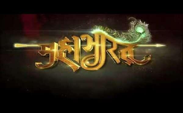 Mahabharat theme song lyrics
