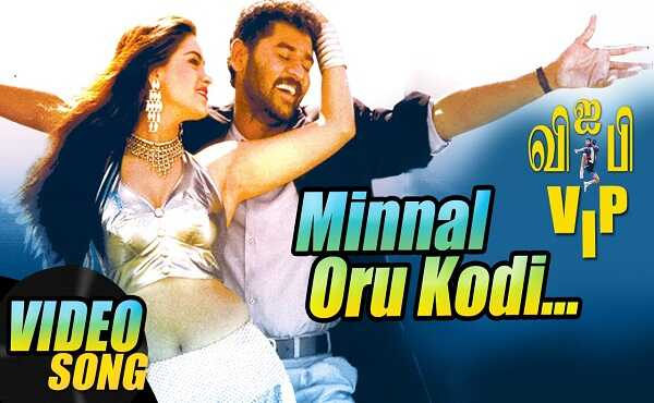 Minnal oru kodi song lyrics in tamil
