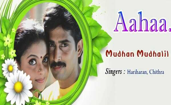 Mudhan mudhalil parthen song lyrics in tamil