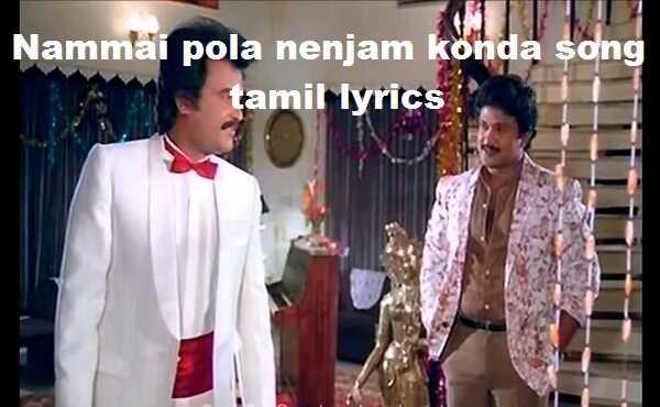 Nammai pola nenjam konda song tamil lyrics