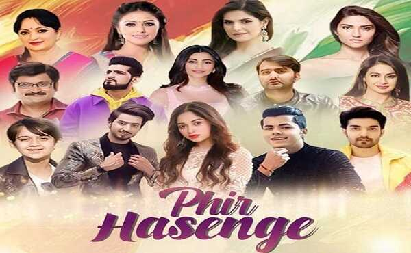 Phir Hasenge Lyrics Vibhas