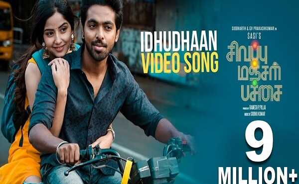 Sivappu manjal pachai songs lyrics in tamil Idhudhaan