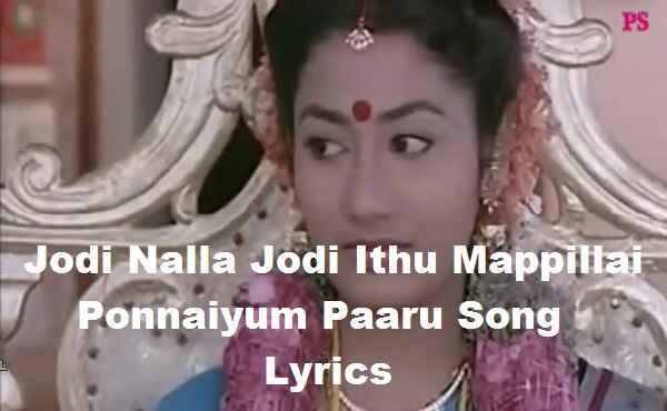 Jodi Nalla Jodi Ithu Mappillai Ponnaiyum Paaru Song Lyrics
