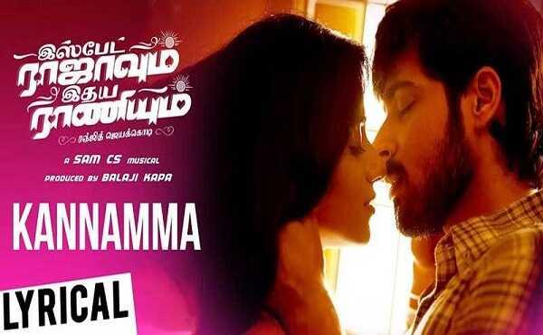 Kannamma Unna Manasil Song Lyrics