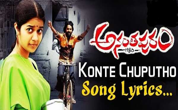 Konte Chuputho Song Lyrics