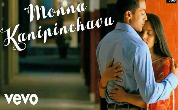 Monna Kanipinchavu Song Lyrics