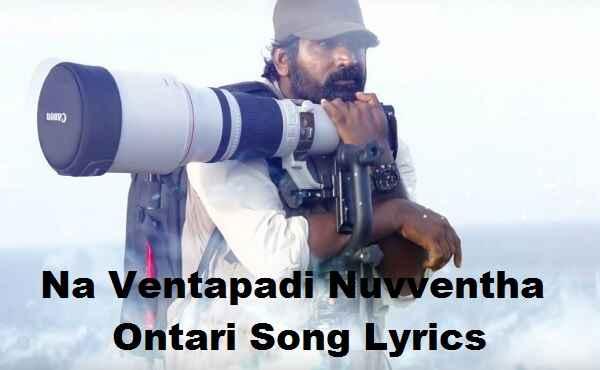 Na Ventapadi Nuvventha Ontari Song Lyrics