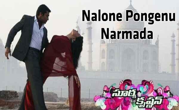 Nalone Pongenu Narmada Song Lyrics