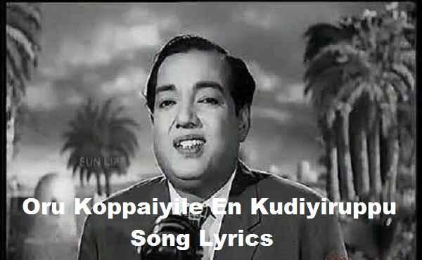 Oru Koppaiyile En Kudiyiruppu Song Lyrics