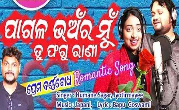 Pagala Bhanra Mu Lo Tu Phagu Raani Lyrics