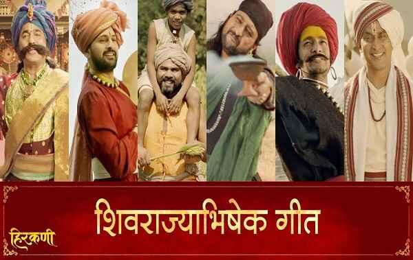 Shivrajyabhishek Song Lyrics