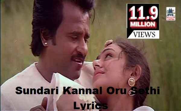 Sundari Kannal Oru Sethi Lyrics