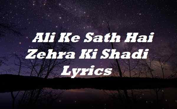 Ali Ke Sath Hai Zehra Ki Shadi Lyrics