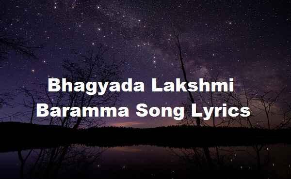 Bhagyada Lakshmi Baramma Song Lyrics