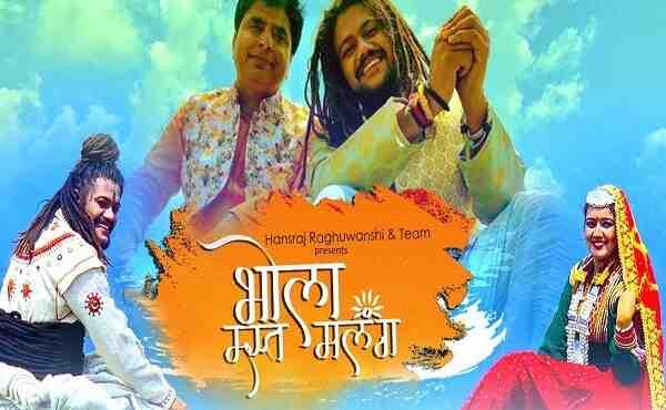 Bhola Mast Malang Lyrics Hansraj Raghuwanshi