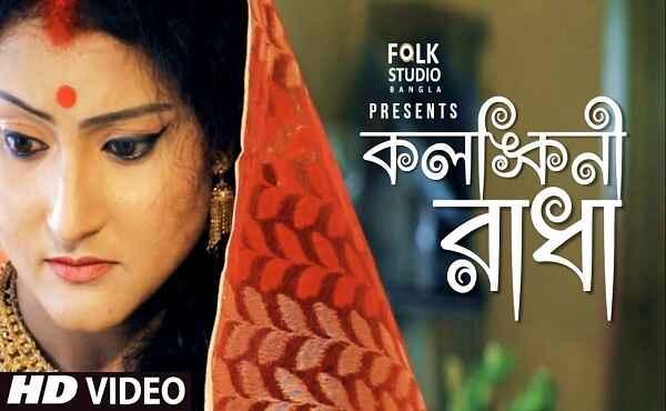 Kalankini Radha Lyrics