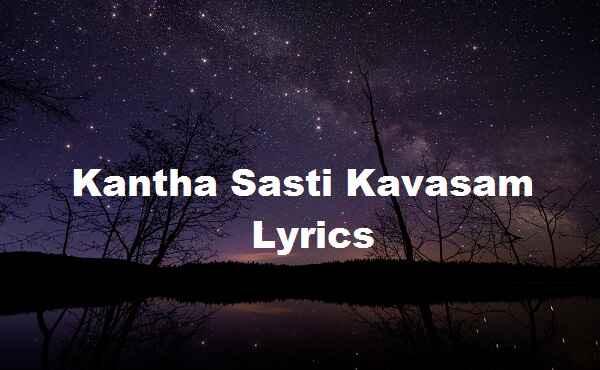 Kantha Sasti Kavasam Lyrics