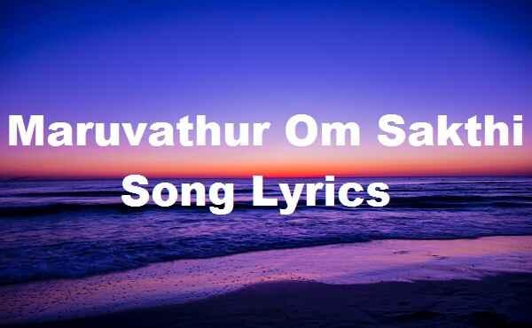 Maruvathur Om Sakthi Song Lyrics