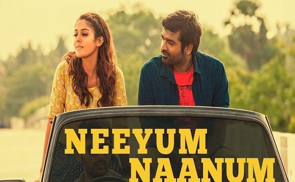 Neeyum Nanum Sernthu Sellum Nerame Song Lyrics