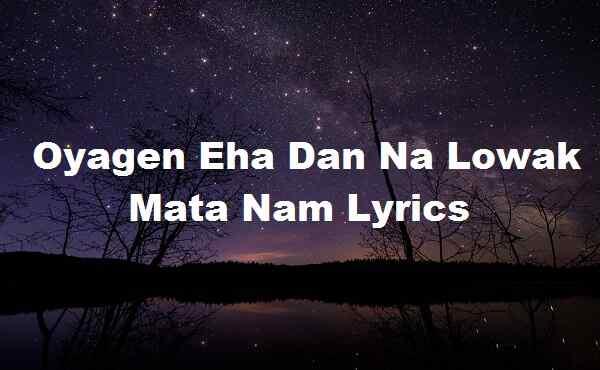 Oyagen Eha Dan Na Lowak Mata Nam Lyrics