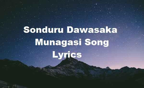 Sonduru Dawasaka Munagasi Song Lyrics