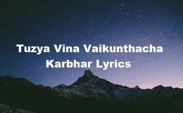 Tuzya Vina Vaikunthacha Karbhar Lyrics