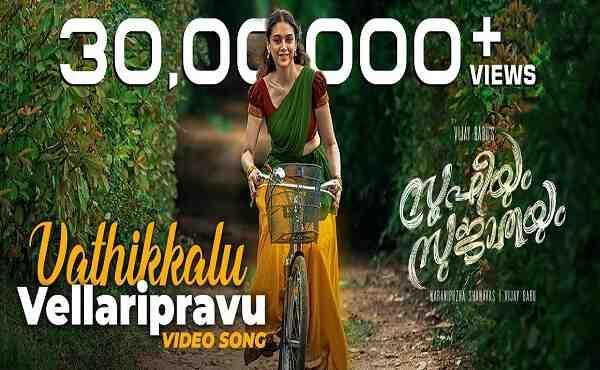 Vathukkal Vellariprave Lyrics
