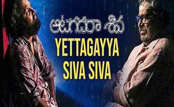 Yettagayya Shiva Song Lyrics
