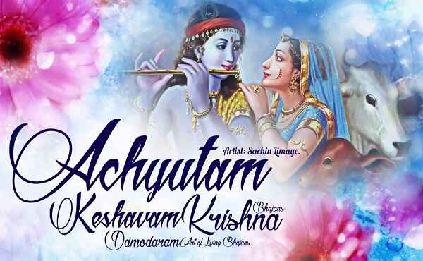 Achyutam Keshavam Krishna Damodaram Lyrics