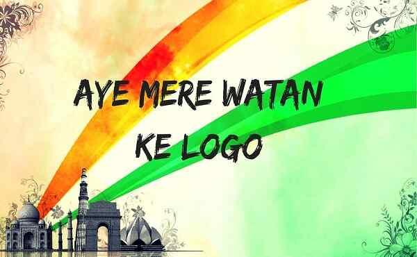 Ae Mere Watan Ke Logo Song Lyrics