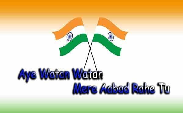 Ae Watan Watan Mere Aabad Rahe Tu Lyrics