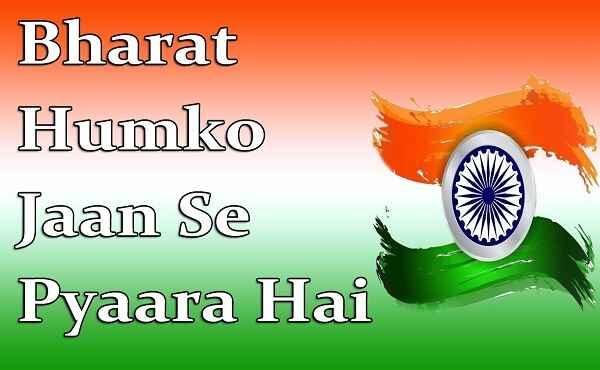 Bharat Humko Jaan Se Pyara Hai Lyrics