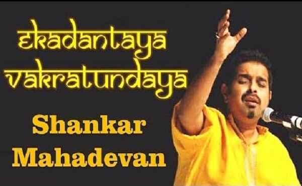 Ekadantaya Vakratundaya Song Lyrics