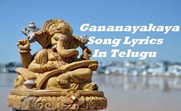 Gananayakaya Song Lyrics In Telugu
