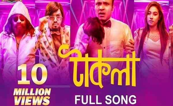 Gorom Lage Amar Dupure Song Lyrics