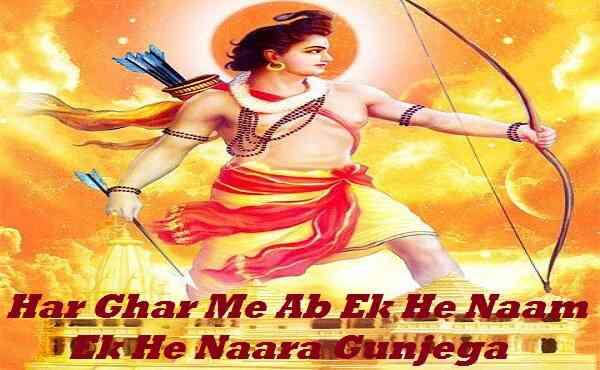 Har Ghar Me Ab Ek He Naam Ek He Naara Gunjega Lyrics