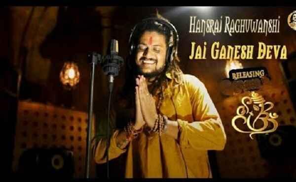 Jai Ganesh Deva Lyrics Hansraj Raghuwanshi