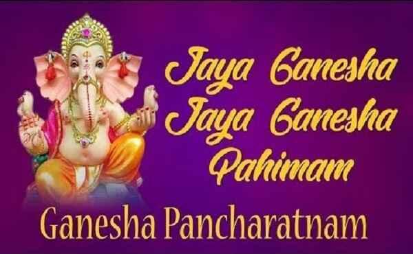 Jai Ganesha Pahimam Sri Ganesha Rakshamam Lyrics
