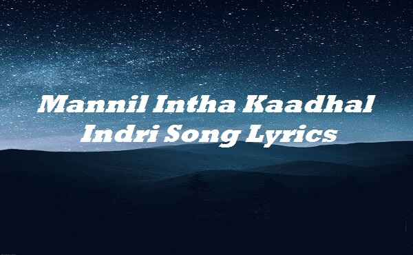 Mannil Intha Kaadhal Indri Song Lyrics
