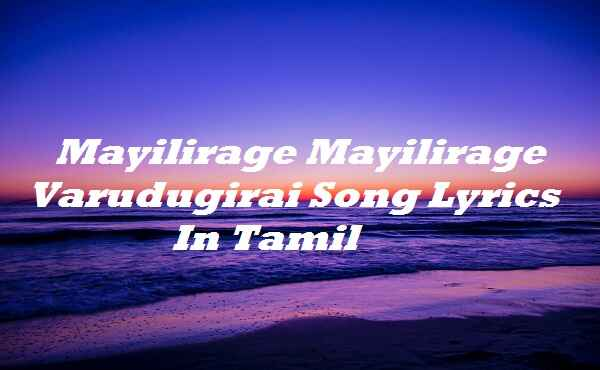 Mayilirage Mayilirage Varudugirai Song Lyrics In Tamil