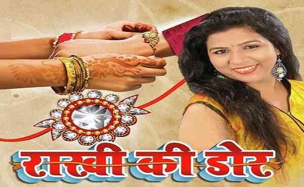 Meri Rakhi Ki Dor Song Lyrics