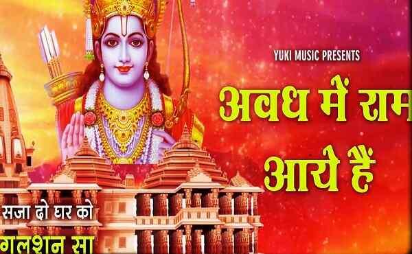 Saja Do Ghar Ko Gulshan Sa Avadh Mein Ram Aaye Hain Lyrics