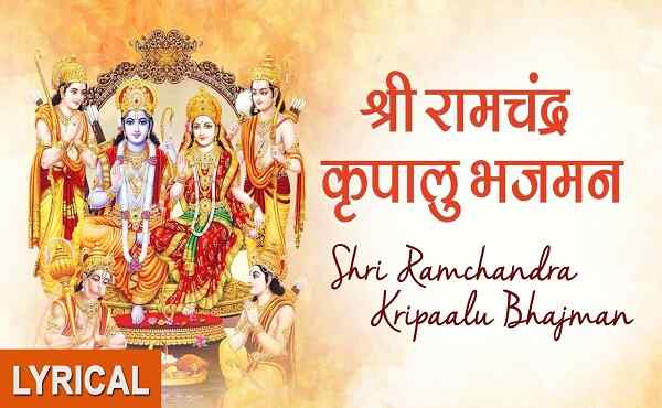 Shree Ramchandra Kripalu Bhajman Song Lyrics